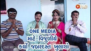 Baixar One Media mate Vijuliye Karyo  Jabardast Khulasho  | Gujarati Comedy 2019 | One Media