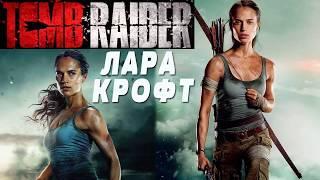 ЛАРА КРОФТ 3 смотреть фильм в хорошем качестве