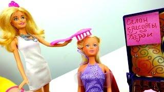 салон красоты для барби делаем макияж и прическу игры барби для девочек