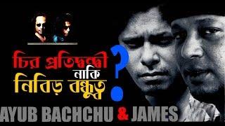 আইয়ুব বাচ্চু ও জেমস । সম্পর্ক দুটি কেমন ছিল । Ayub Bachchu I James I Tanvir Tareq