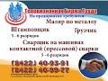 23 08 17 РАБОТА В УЛЬЯНОВСКЕ Телевизионная Биржа Труда 1