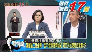 韓國瑜二度追問:要不要恢復特偵組 蔡英文招架無力? 少康戰情室 20191225