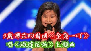 9歲譚芷昀揚威《全美一叮》唱《鐵達尼號》主題曲點擊破千萬 | Man Sir 娛樂台