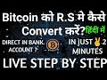BTC TO INR BANK TRANSFER IN INDIA  CONVERT BITCOIN INTO INR चुटकी में 2019