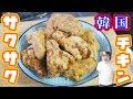 韓国のチキンみたいなサックサクカリカリチキンの作り方/Korean Fried Chicken【katt…