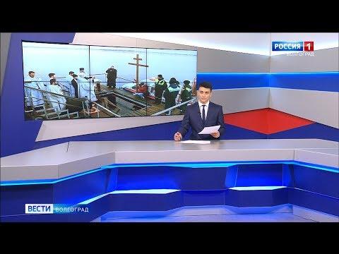 Вести-Волгоград. Выпуск 20.01.20 (11:25)