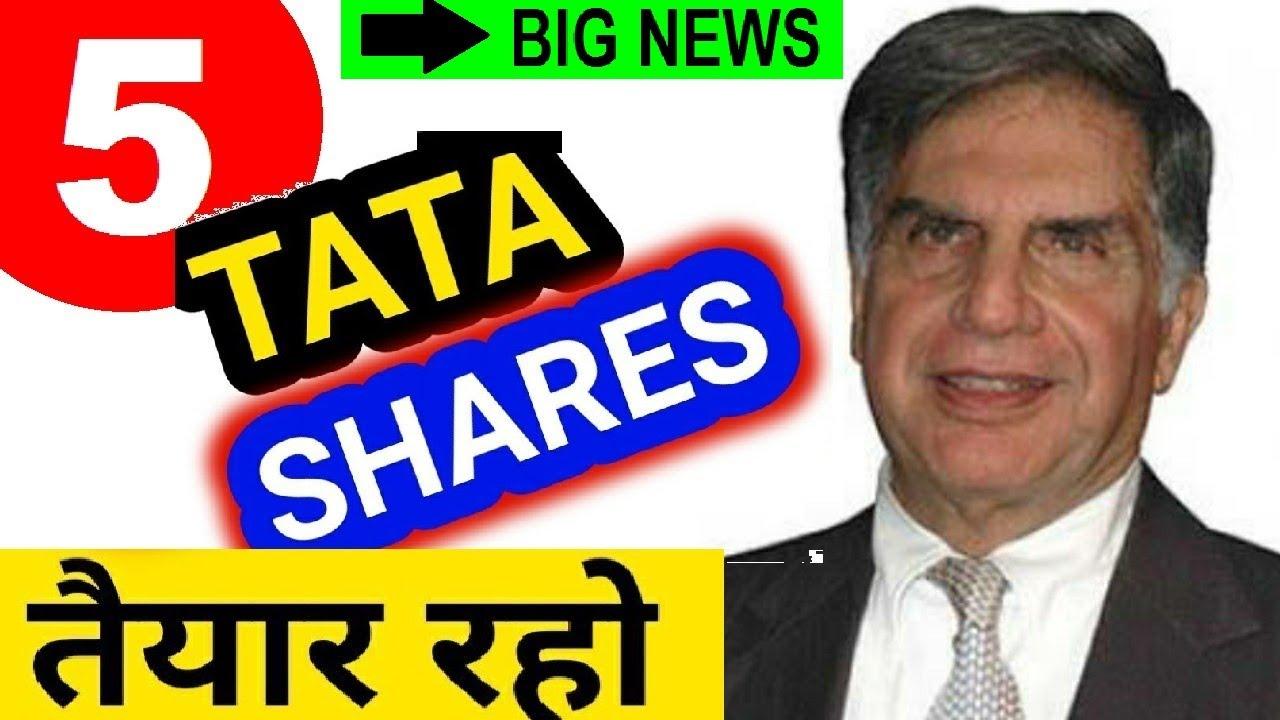 5 TATA SHARE BE READY ?? TATA STOCK LATEST NEWS , RATAN TATA STOCK MARKET NEWS IN HINDI BY SMKC