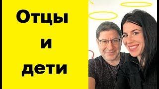 ДЕТИ и РОДИТЕЛИ взаимоотношение поколений Михаил Лабковский