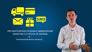 Автоматическая отправка уведомлений клиентам о статусе их заказов
