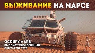 Occupy Mars: The Game / НОВЫЙ СИМУЛЯТОР ВЫЖИВАНИЯ НА МАРСЕ 2020 / Демо