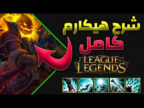 ليج اوف ليجند شرح هيكارم جنجل كامل league of legends hecarim jungle complete guild