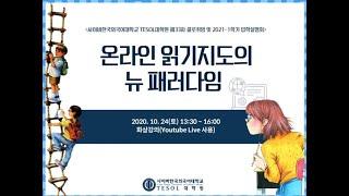[사이버한국외국어대학교]_TESOL대학원_최정미 교수님…