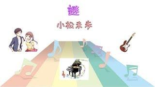 【カラオケ上級】謎 / 小松未歩 (歌詞:字幕SUB・翻訳対応 / カラオケ ベース・ピアノ・ドラムスのみの構成 ) thumbnail