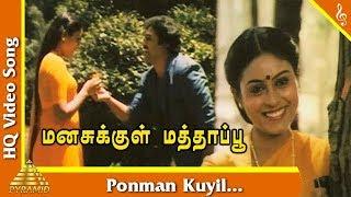 Ponman Kuyil Song |Manasukkul Mathappu Tamil Movie Songs| Prabhu |Saranya Ponvannan| Pyramid Music