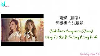 [Vietsub] Cánh bướm trong mưa 雨蝶 (Cover) - Đặng Tử Kỳ (邓紫棋) ft Trương Lương Dĩnh (张靓颖) MP3
