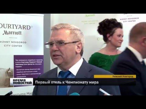 Отель Мариотт открыли в Нижнем Новгороде