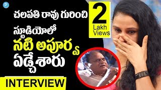 Actress Apoorva about Chalapathi Rao comments || Telugu Popular TV