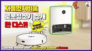 자동먼지비움 로봇청소기 소개/청소로봇 대세부속품/클린스…