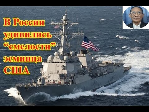Смотреть Отвага при бегстве: в России удивились «смелости» эсминца США онлайн