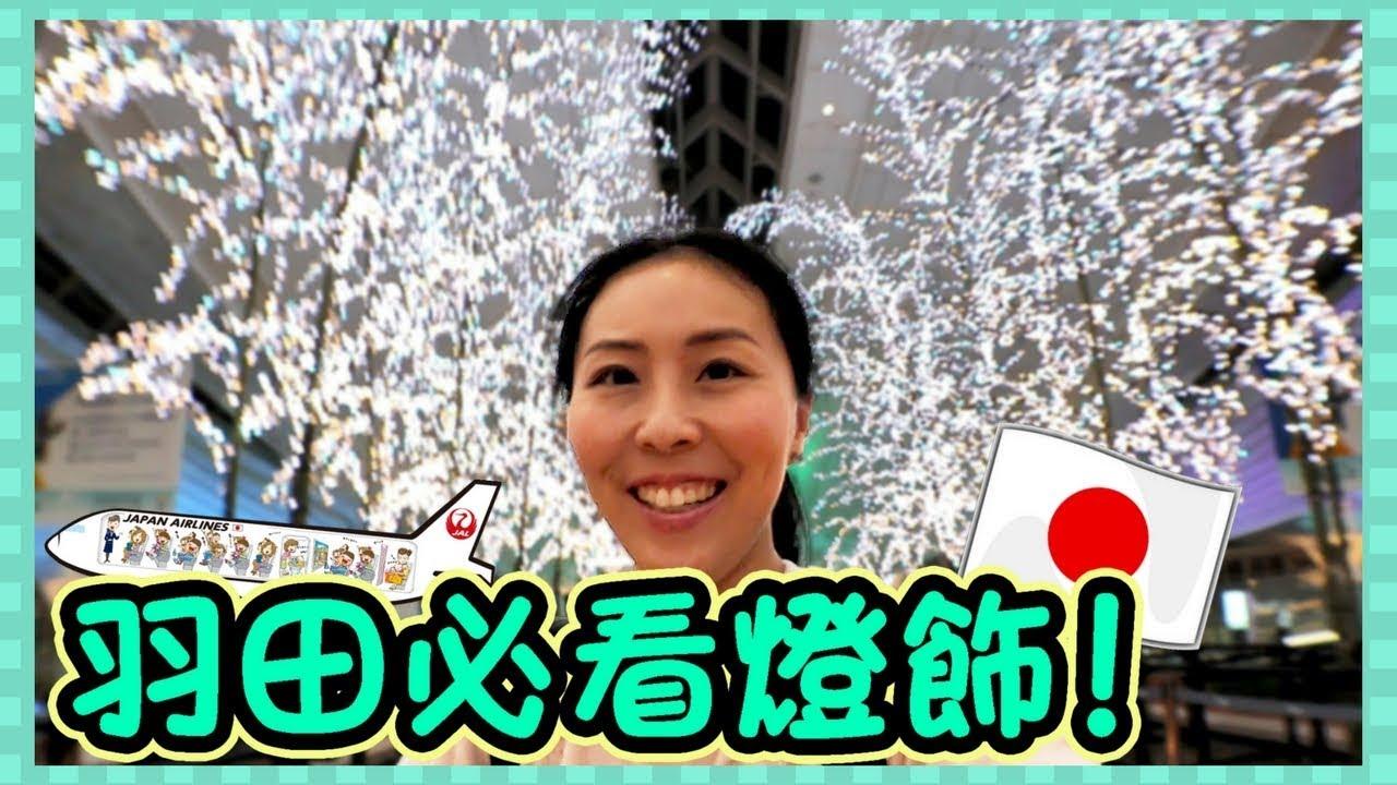 【東京自由行 VLOG】 東京羽田機場必看冬季限定燈飾 如何免費由國內線前往國際線? - YouTube