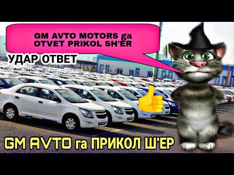 GM AVTO MOTORS га ОТВЕТ Ш'ЕР ХАХ ХАХ ХАХ ХАХ ХААААА