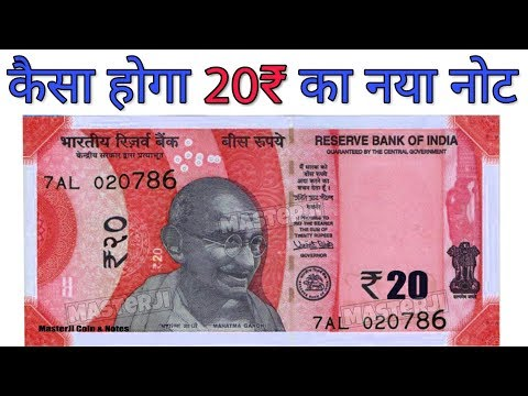 20 रुपये का