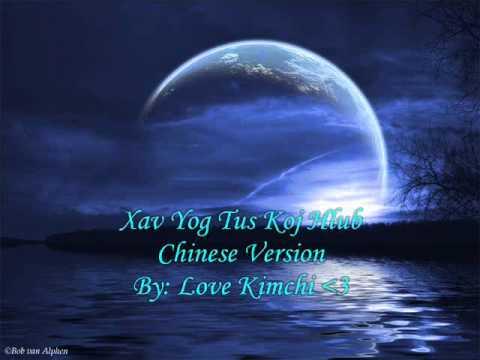 Xav Yog Tus Koj Hlub - Chinese Version