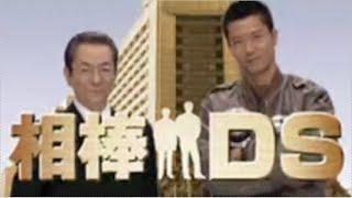 相棒DSの世界へようこそ! チャンネル登録よろしくです!http://bit.ly/...