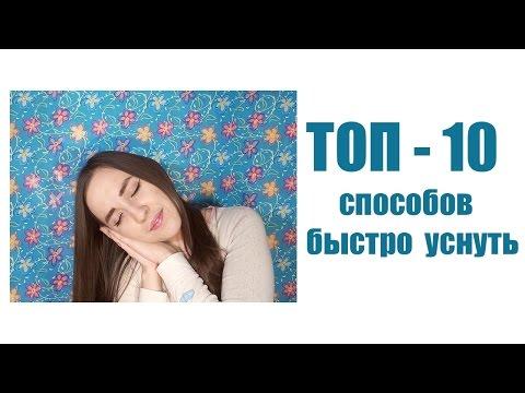 ТОП-10 Лайфхаков, как БЫСТРО уснуть