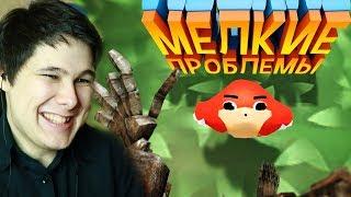Мелкие проблемы (VR) - РЕАКЦИЯ НА МАРМОКА ( Mr. Marmok )