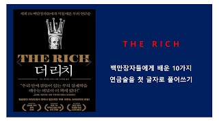 더 리치(THE RICH) 북리뷰 - 키스 캐머런 스미…