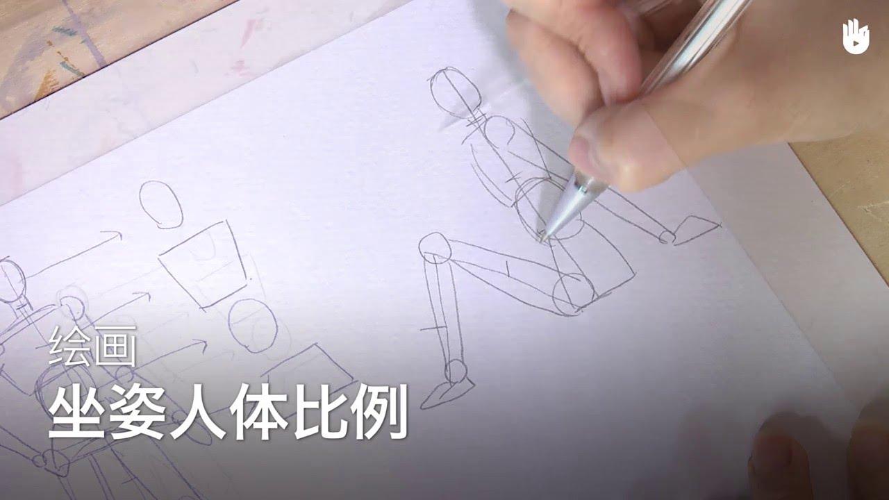 绘画:坐姿身体比例