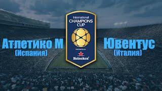 Атлетико Мадрид (Испания) - Ювентус (Италия) МКЧ 2019 (18 матч)