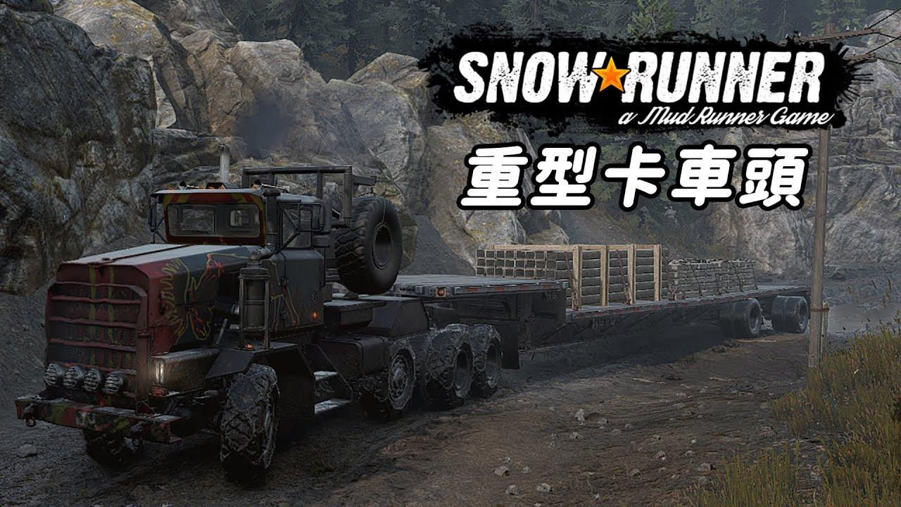 SnowRunner【雪地奔馳】#6 - 搶通倒塌高壓電塔 !
