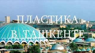 Пластическая хирургия в Ташкенте
