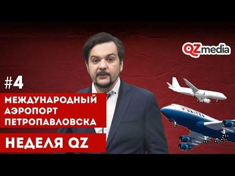 Неделя QZ / Международный аэропорт Петропавловска