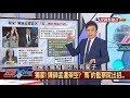 【政經看民視】「馬的監委」出招! 要逼陳師孟「利益迴避」不准查扁案!
