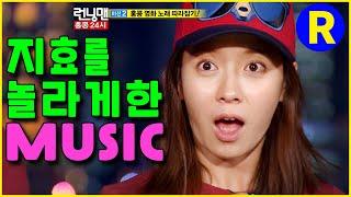 [런닝맨] 지효도 깜짝 놀란 MUSIC은??  | RunningMan EP.72