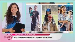 Андреа Банда Банда - Горещите новини от социалните мрежи - На кафе (17.09.2018)