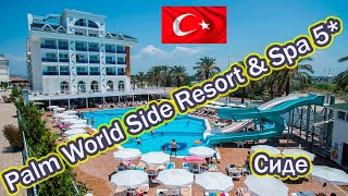 Отели Турции Palm World Side Resort Spa 5 Сиде