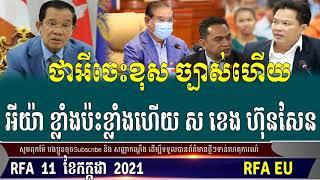 RFA Khmer Radio, 11 Jul 2021, Cambodia political News ,by RFA EU