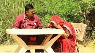 डॉक्टर साहब अकबार कोन पढ़ीजे चसमो द्यो magha ram odint and dokari, funny comedy, rajasthani comedy