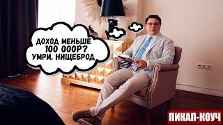 ФРИКОВАТЫЙ КОУЧ ДЕНИС БАЙГУЖИН   ОТСИДЕВШИЙ ТРЕНЕР АЛЬФА САМОК