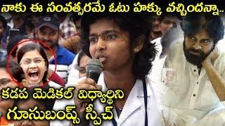 మా మార్పుకి మీ పార్టీ కలిస్తే.. | Kadapa Medical Student Goosebumps Speech | Ispark Media