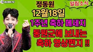 정동원군에 보내는 영상편지//1주년 축하 메세지!!