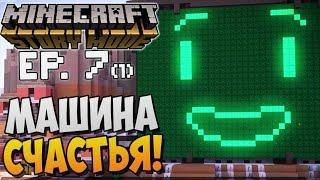 МАШИНА СЧАСТЬЯ! ► Minecraft Story Mode Episode 7 |1| Прохождение