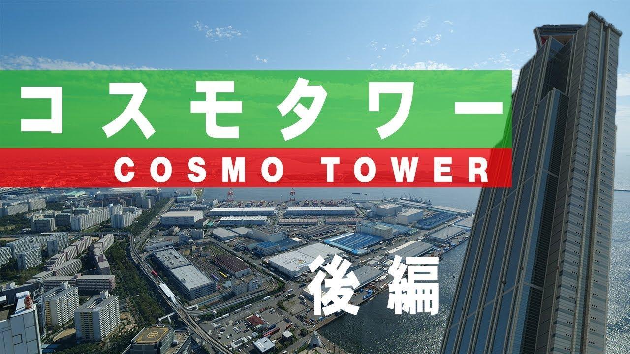 大阪観光おすすめスポットコスモタワー 後編 観光地紹介 Osaka COSMO TOWER - YouTube