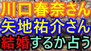 【削除の可能性あり】【チャンネル登録者限定】川口春奈さん、矢地祐介さんが結婚するか占う