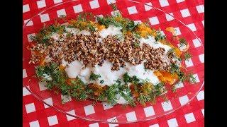 Оооочень вкусный салат/Турецкий рецепт от свекрови