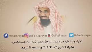 امام تراویح بیت اللہ الشیخ القاری سعود الشریم نماز تہجد 29 ویں رات